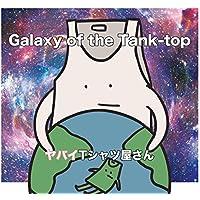 Galaxy of the Tank-top(通常盤初回プレス)