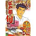 江戸前の旬 44―銀座柳寿司三代目 (ニチブンコミックス)