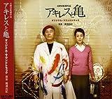 北野武監督作品「アキレスと亀」オリジナル・サウンドトラック