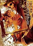 ハロウィン探偵オズ・ウィリアムス 1 (IDコミックススペシャル ZERO-SUMコミックス)