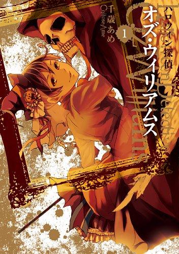 ハロウィン探偵オズ・ウィリアムス 1 (IDコミックススペシャル ZERO-SUMコミックス)の詳細を見る