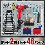 壁掛け ツールキャビネット 工具収納棚 パーツ多数 ウォールキャビネット (46PCS)