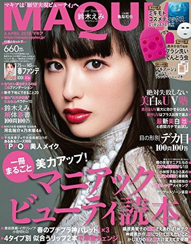 MAQUIA(マキア) 2018年 04 月号 [雑誌]