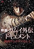 映画 カムイ外伝 ドキュメント 松山ケンイチ≒カムイ[DVD]