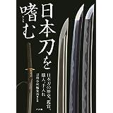 日本刀を嗜む