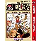 ONE PIECE カラー版【期間限定無料】 1 (ジャンプコミックスDIGITAL)