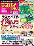 ラズパイマガジン 2017年4月号 (日経BPパソコンベストムック)