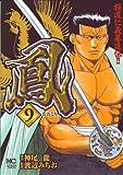 鳳 9 (ニチブンコミックス)