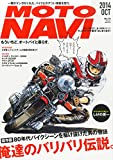 MOTO NAVI (モトナビ) 2014年 10月号 [雑誌]