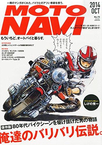 MOTO NAVI (モトナビ) 2014年 10月号 [雑誌]の詳細を見る