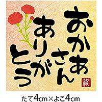 母の日シール「おかあさんありがとう」(300枚入)【k-033】