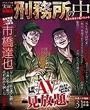 実録!体験談 刑務所の中 社会的弱者の駆け込み寺 (コアコミックス)
