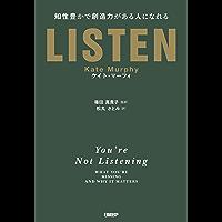 LISTEN――知性豊かで創造力がある人になれる