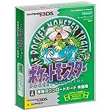 ポケットモンスター 緑 専用ダウンロードカード特別版 (『ポケットモンスター X・Y・オメガルビー・アルファサファイア』で利用できる幻のポケモン「ミュウ」の特典コード付) - 3DS