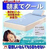 【即納可】おめざめ「朝までクール」超低反発冷却ジェルパッドハーフサイズ(90×90cm)
