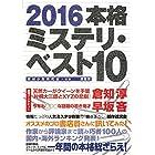 2016本格ミステリ・ベスト10