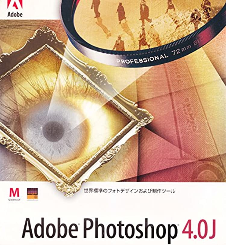 ミシン消防士証人Adobe Photoshop 4.0 MAC 日本語版