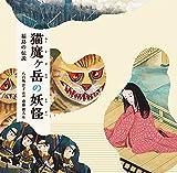猫魔ヶ岳の妖怪 福島の伝説 (日本傑作絵本シリーズ)