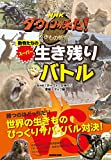 NHK出版 NHK「ダーウィンが来た! 」番組スタッフ NHK ダーウィンが来た! 動物たちのスーパー生き残りバトルの画像