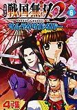 コミック 戦国無双2 サムライサバイバー Vol.6 (KOEI GAME COMICS)