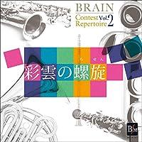 ブレーン・コンクール・レパートリー Vol.2「彩雲の螺旋」
