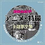 コロムビア TVアニメ・特撮主題歌全集7