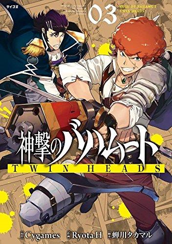 神撃のバハムート TWIN HEADS(3) (サイコミ)