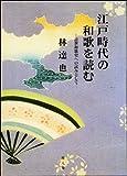 江戸時代の和歌を読む―近世和歌史への試みとして