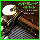 花 -Memento-Mori- Originally Performed By Mr.Children (リラックスオルゴール)