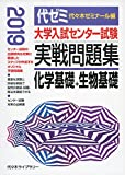 大学入試センター試験実戦問題集 化学基礎+生物基礎 2019年版