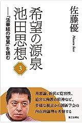 希望の源泉・池田思想:『法華経の智慧』を読む(3) Kindle版