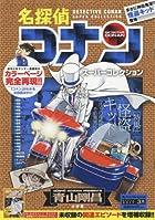 名探偵コナンスーパーコレクション 特集:怪盗キッド