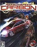 ニード・フォー・スピード カーボン - PS3