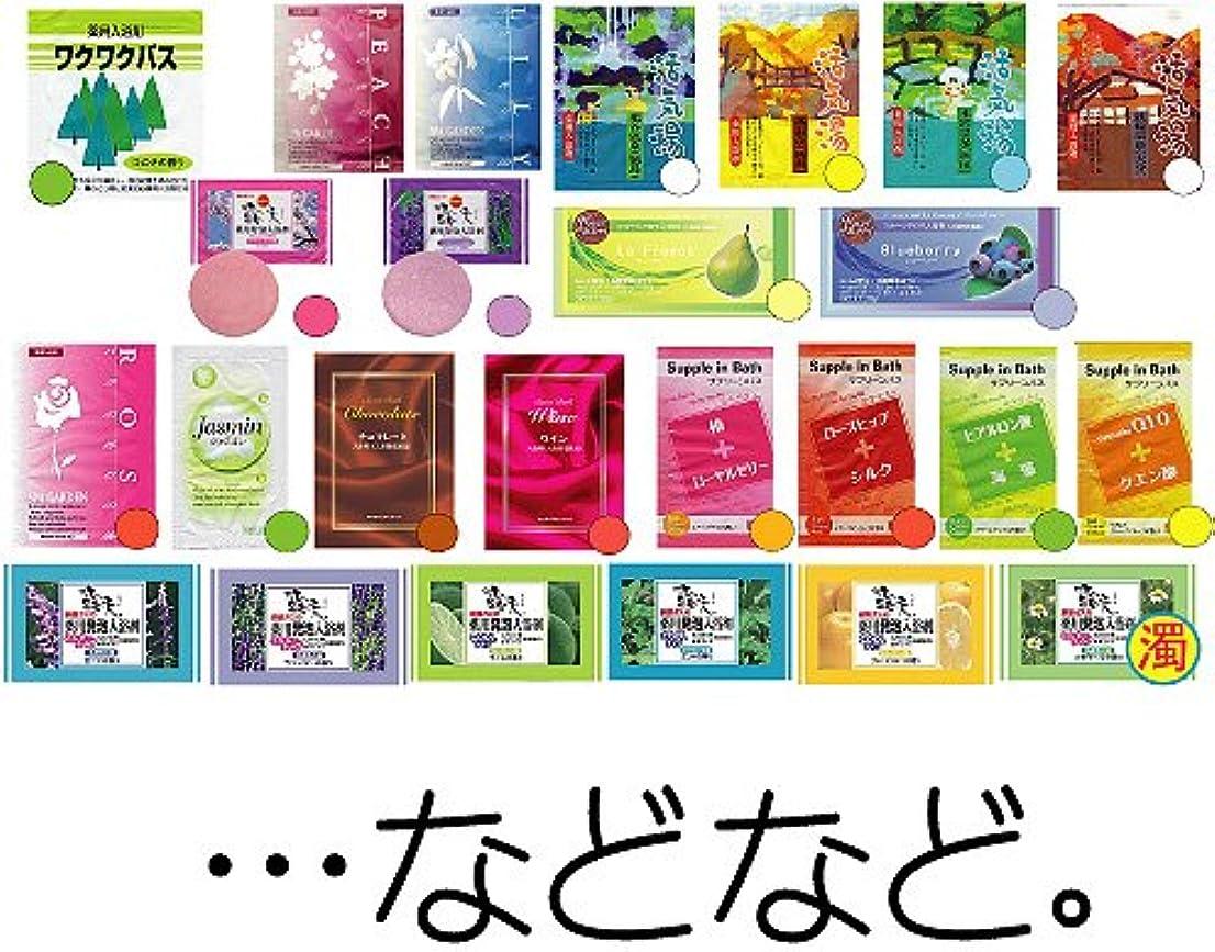 燃料漫画追加福袋 入浴剤バラ 詰め合わせセット 入浴料 バス 温泉 (50袋入り)