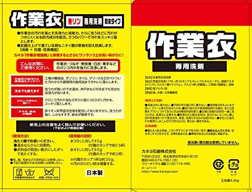 作業衣専用洗剤 無リン 粉末タイプ 4.2Kg