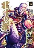 北斗の拳【究極版】 6 (ゼノンコミックスDX)