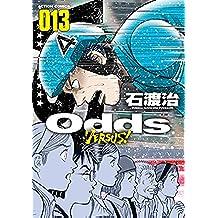 Odds VS! : 13 (アクションコミックス)