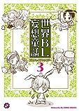 世界BL妄想童話 3 (kobunsha BLコミックシリーズ)