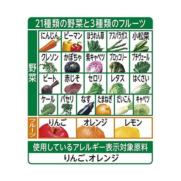 カゴメ 野菜生活100オリジナルの紹介画像16