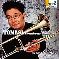 トマジ:トロンボーン協奏曲