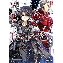 ソードアート・オンライン8 アーリー・アンド・レイト (電撃文庫)
