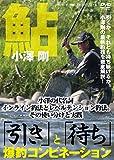 鮎 小澤 剛「引き」と「待ち」爆釣コンビネーション (DVD)