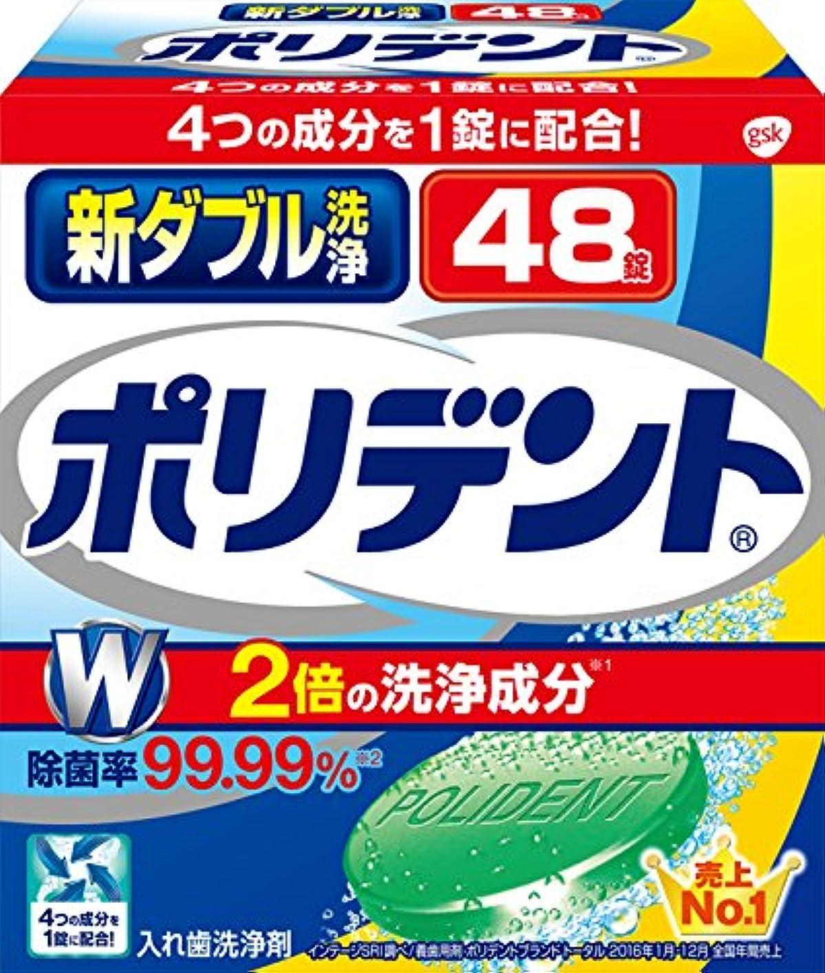 ショート能力ランク入れ歯洗浄剤 新ダブル洗浄 ポリデント  2倍の洗浄成分 48錠