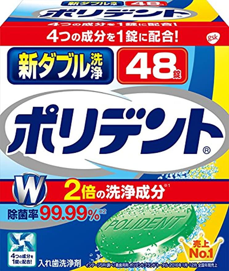 お願いします名門男やもめ入れ歯洗浄剤 新ダブル洗浄 ポリデント  2倍の洗浄成分 48錠