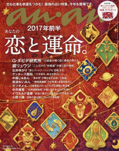anan (アンアン) 2016/12/21[2017年前半 あなたの恋と運命]の詳細を見る