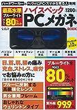 最高水準ブルーライトMAX80%カット ハイスペックPCメガネBOOK (バラエティ)