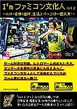 「I'mファミコン文化人Vol.2~2LDK+倉庫5箇所、生活スペースは一畳未満!~」の画像