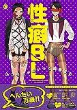 性癖BL (Charles Comics)