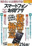 宝島社 その他 スマートフォン お得ワザ 秘密の極意 (TJMOOK)の画像