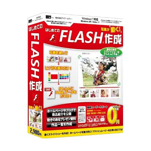 はじめてのFLASH作成の商品画像